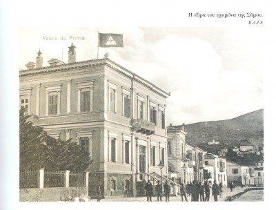 Η Ένωση της Σάμου με την Ελλάδα στις 11 Νοεμβρίου 1912
