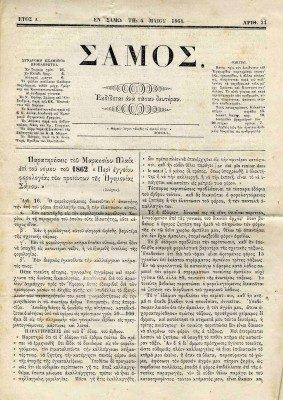 Η αρχαιότερη εφημερίδα της Σάμου