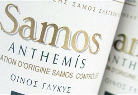 Κρασιά Σάμου