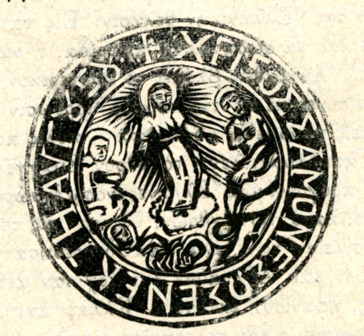 Σφραγίδα της Σάμου 1823