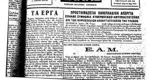 Εφημερίδα Ελλάς