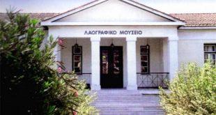 Λαογραφικό Μουσείο Δημητρίου