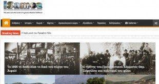 Η Isamos.gr με νέα εικαστική εμφάνιση