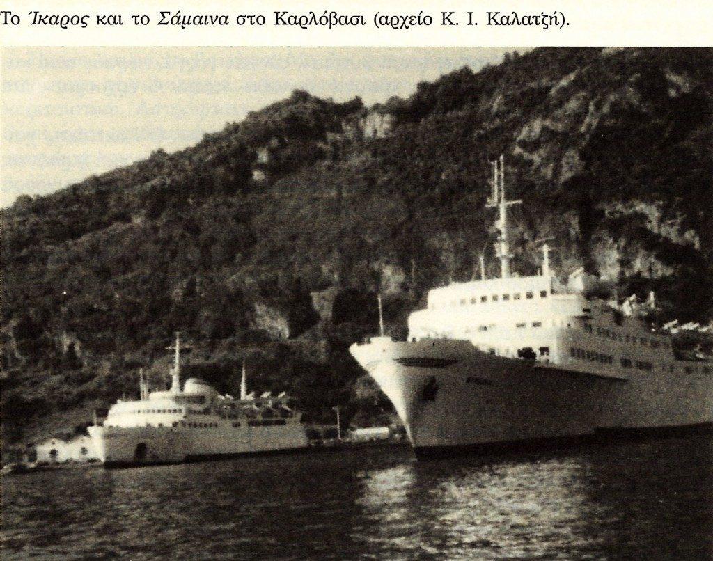 Σάμαινα και Ίκαρος στο λιμάνι Καρλοβάσου