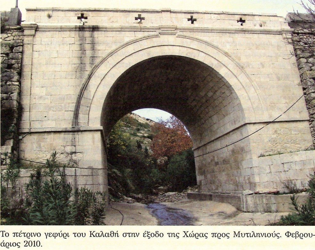 Γεφύρι του Καλάθη στη Χώρα