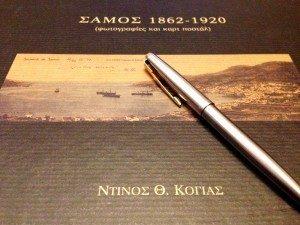 Το φωτογραφικό άλμπουμ του Ντίνου Κόγια