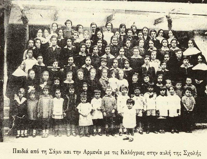 Γαλλική σχολή καλογραιών Saint Joseph Φιλοξενία παιδιών από την Αρμενία