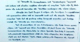 Εγγραφο προς το Θεμιστοκλή Σοφούλη