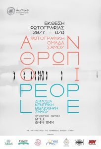 Φωτογραφική Ομάδα Σάμου - Αφίσα Έκθεσης