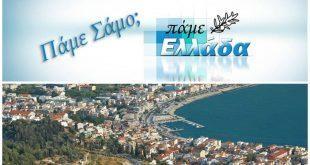 Πάμε Ελλάδα, πάμε Σάμο