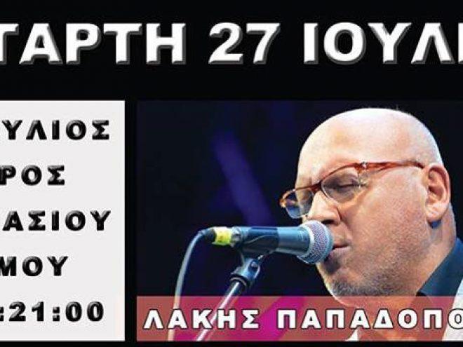 Συναυλία στην πόλη της Σάμου στις 27 Ιουλίου 2016