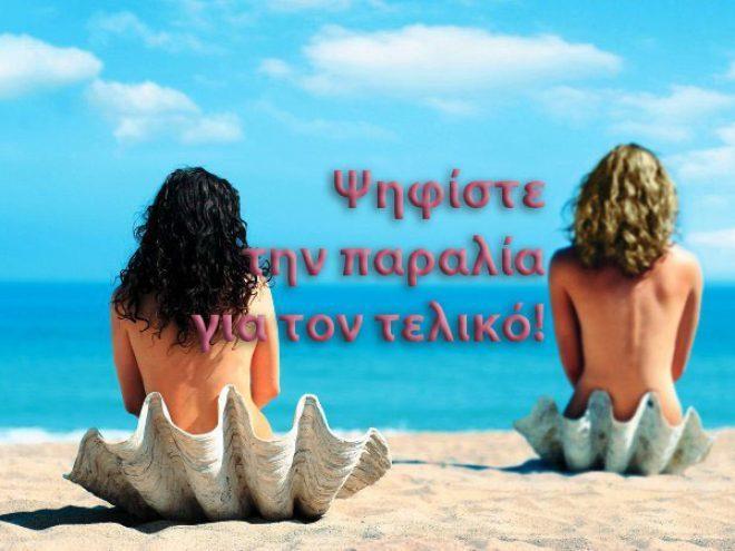 Ψηφίστε την καλύτερη παραλία