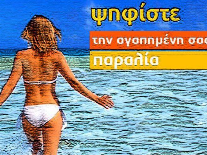 Δώστε την ψήφο σας για την καλύτερη παραλία της Σάμου