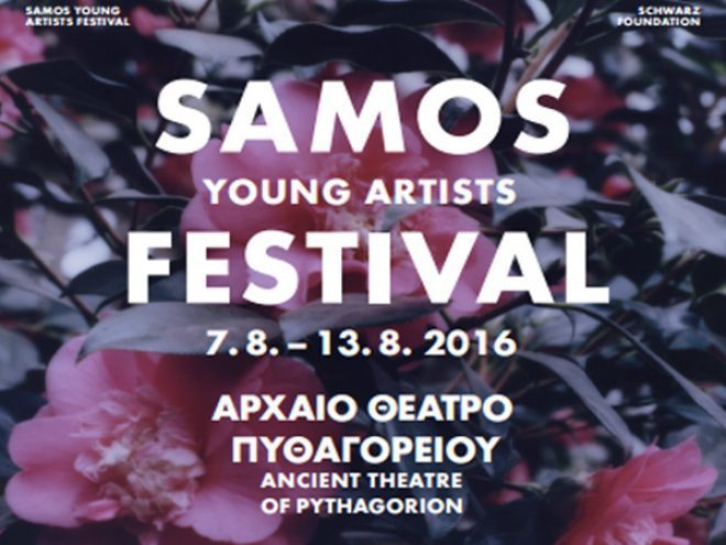 Samos Young Artists Festival 2016