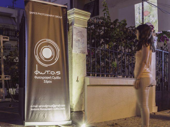 Ετήσια Έκθεση Φωτογραφικής Ομάδας Σάμου 2016 (1)