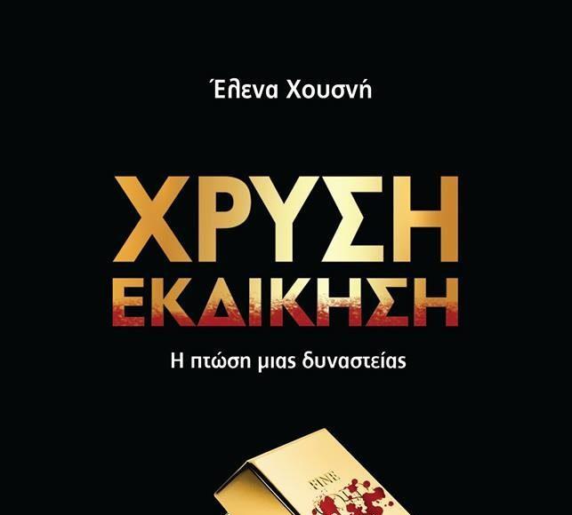 xrysi_ekdikisi