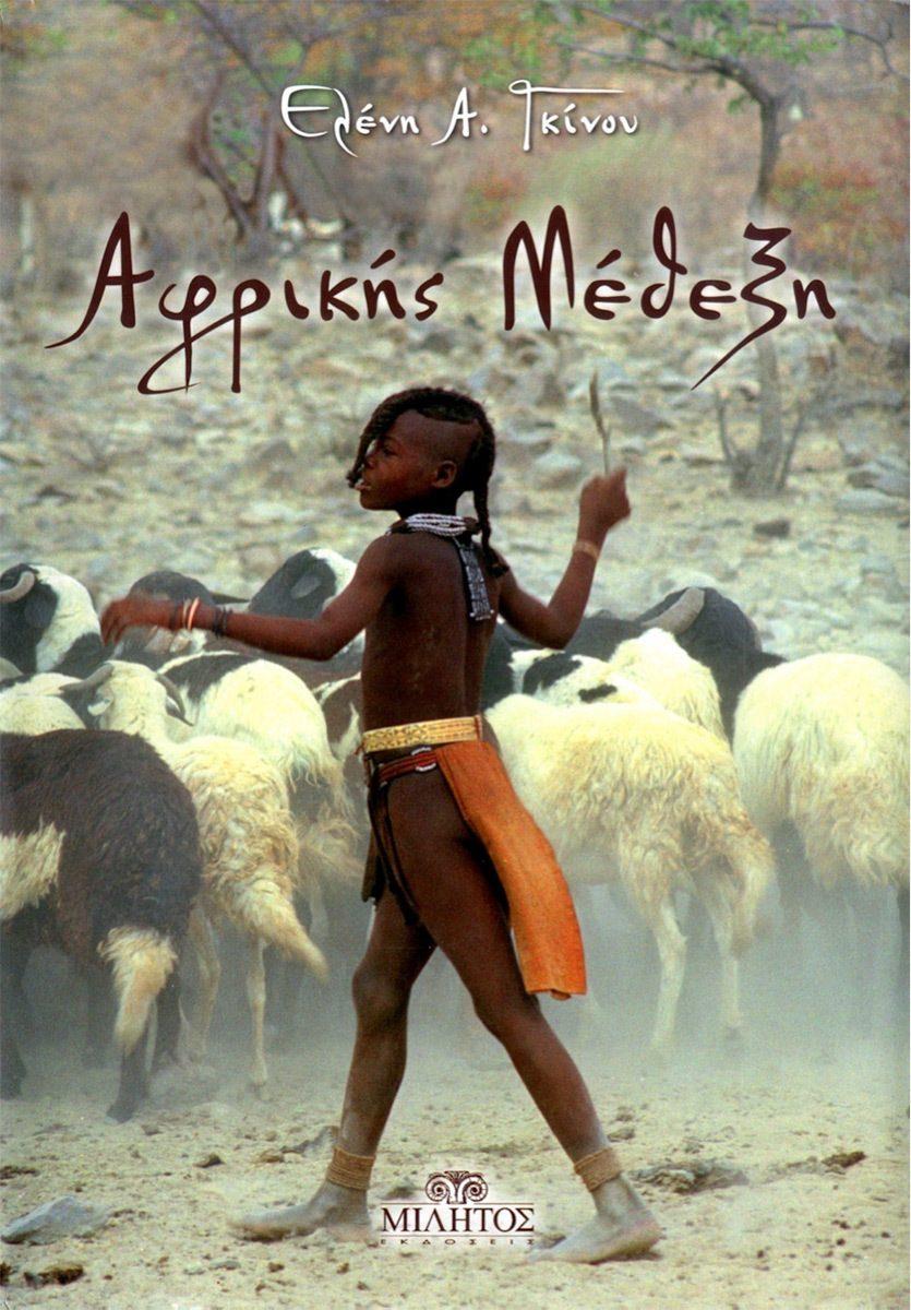 Αφρικής Μέθεξη