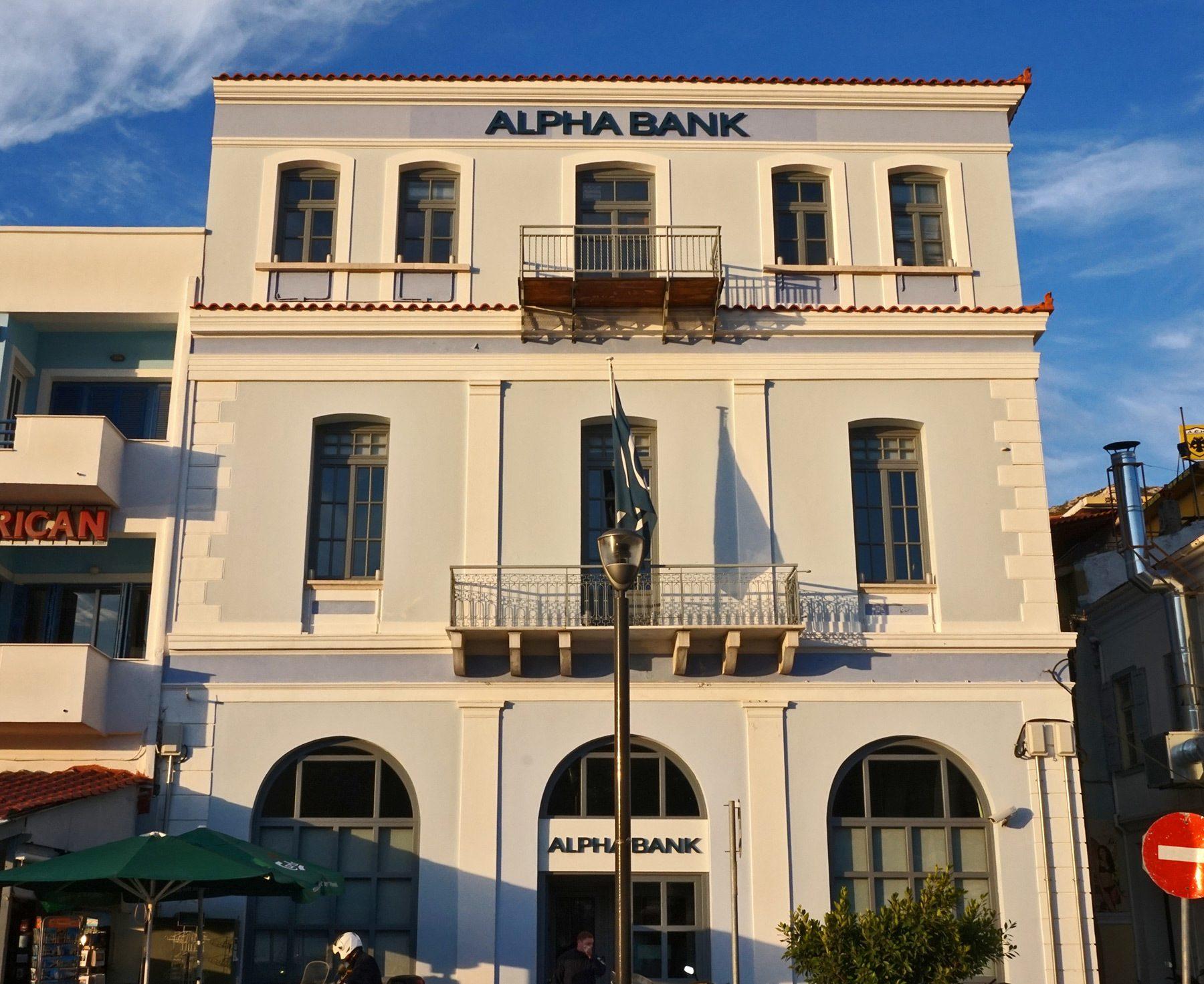 Τράπεζα Αλφα