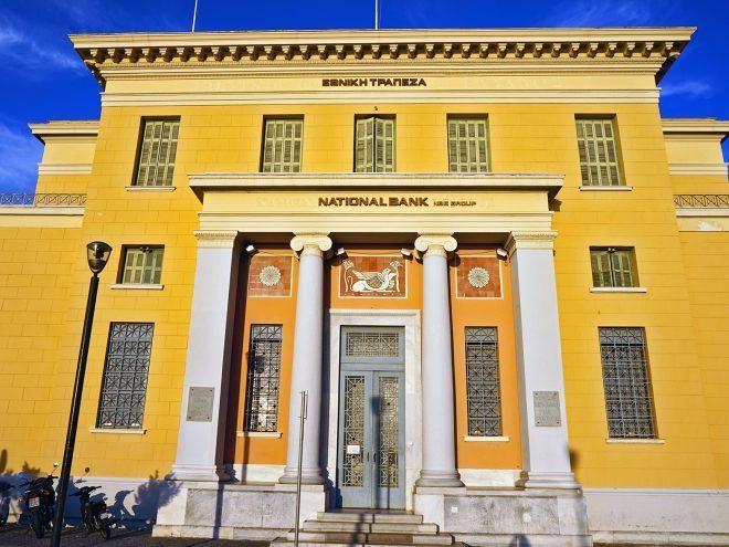 Η Εθνική Τράπεζα