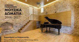 Μουσικά Δωμάτια
