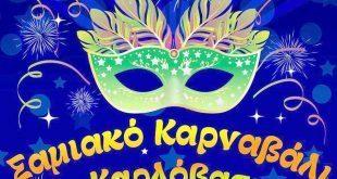 Σαμιώτικο καρναβάλι 2017