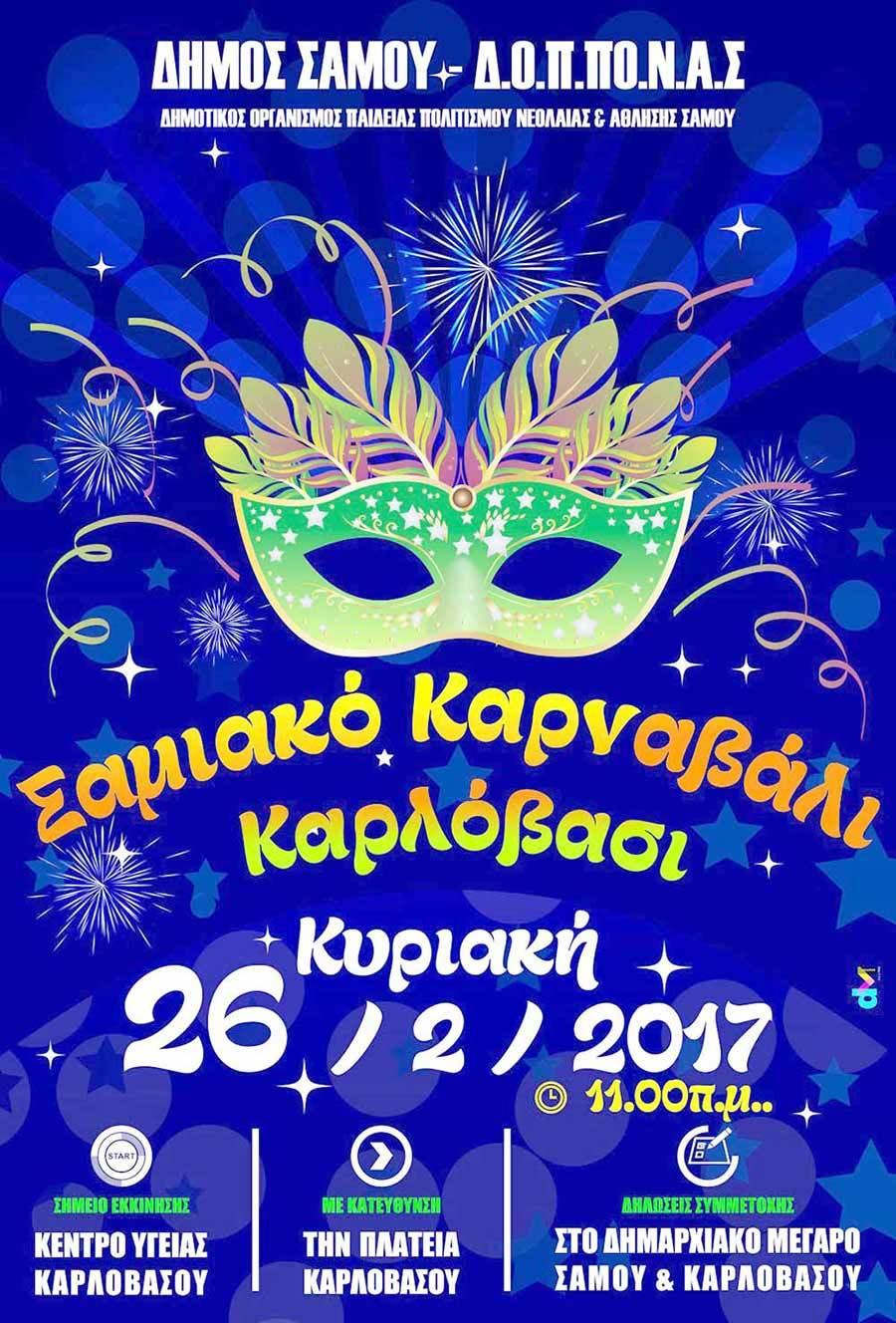 Καρναβάλι 2017