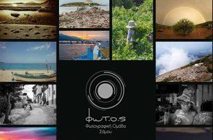 Συμμετοχή Φωτογραφικής Ομάδας Σάμου στη Photovision
