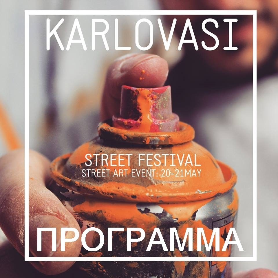 karlovasi-street-art-festival-program