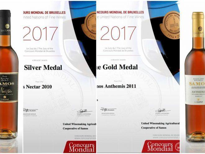 Διεθνή βραβεία για τα Σαμιώτικα κρασιά