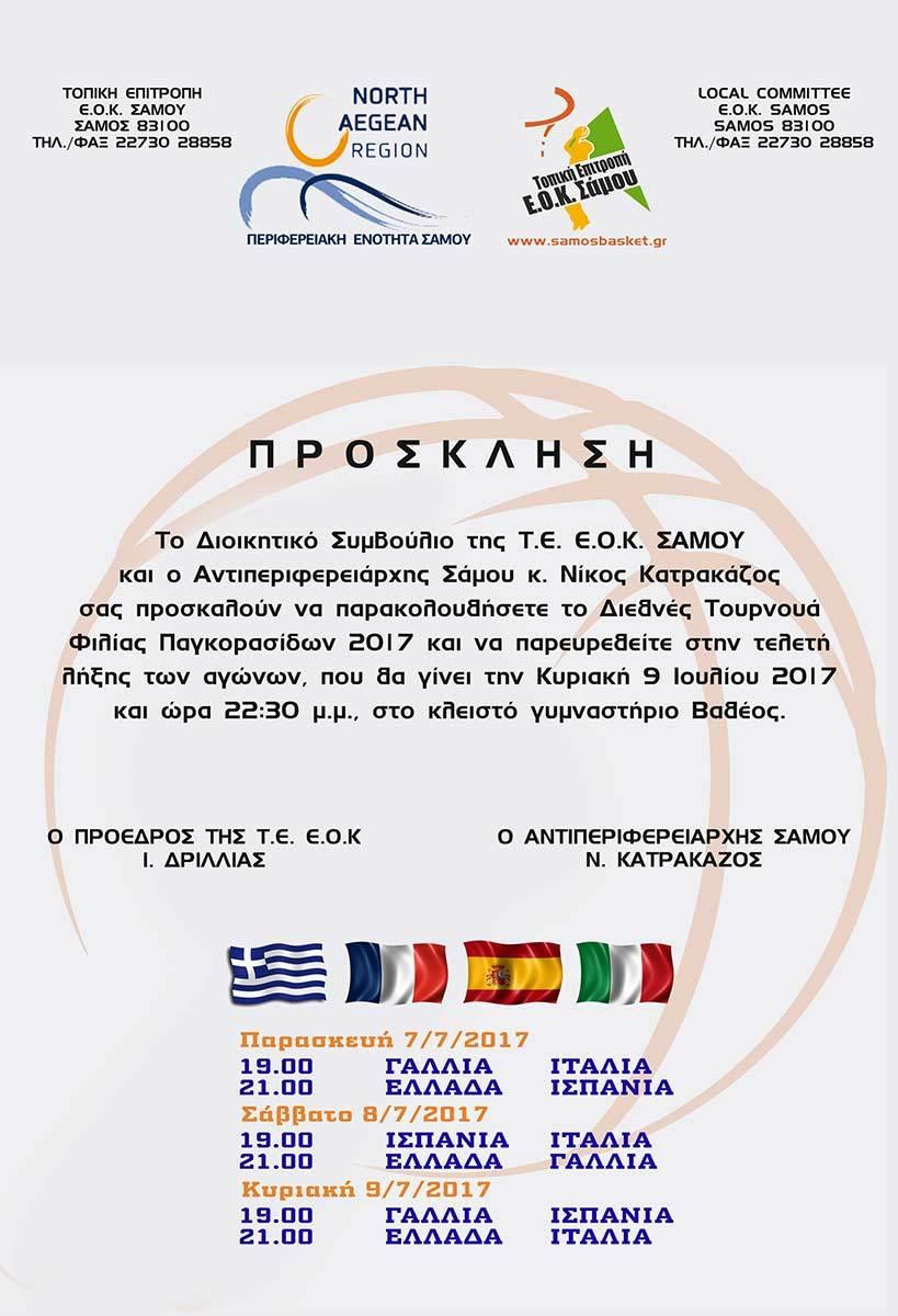 Διεθνές τουρνουά μπάσκετ. Πρόγραμμα