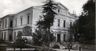 Δημαρχείο Σάμου