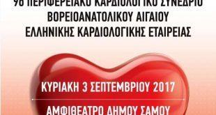 9ο Περιφερειακό συνέδριο καρδιολογίας