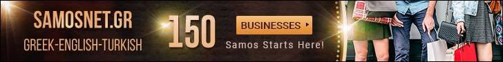 Η αγορά της Σάμου σας προσφέρει!