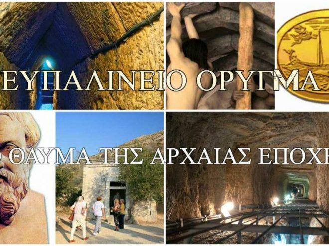 Βαδίζουμε μέσα στο Ευπαλίνειο Όρυγμα και σας λέμε άγνωστες λεπτομέρειες! (Video)