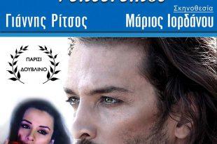 Η Σονάτα Του Σεληνόφωτος (Venceremos) στο Αρχαίο Θέατρο Πυθαγορείου